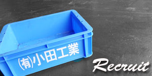 小田工業の箱
