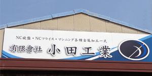 小田工業の看板