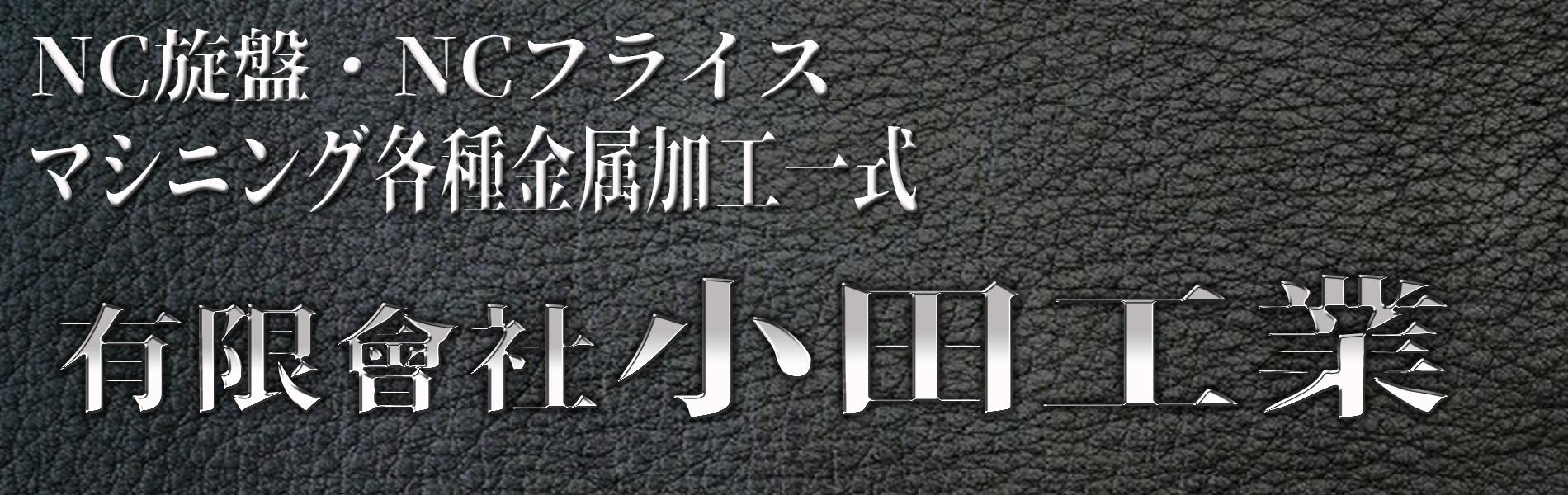 有限會社小田工業